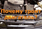 Почему троит двигатель? Причины и способы устранения этого дефекта своими руками
